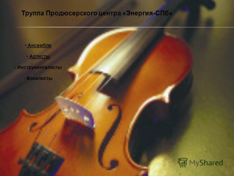 Труппа Продюсерского центра «Энергия-СПб» Ансамбли Артисты - Инструменталисты - Вокалисты