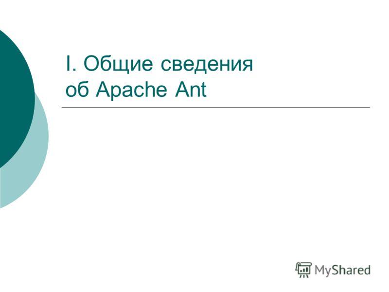 I. Общие сведения об Apache Ant