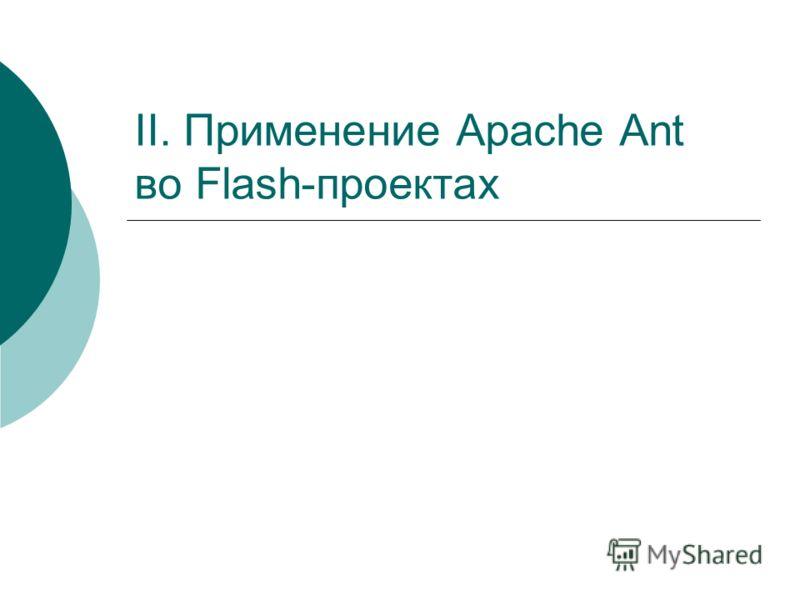 II. Применение Apache Ant во Flash-проектах