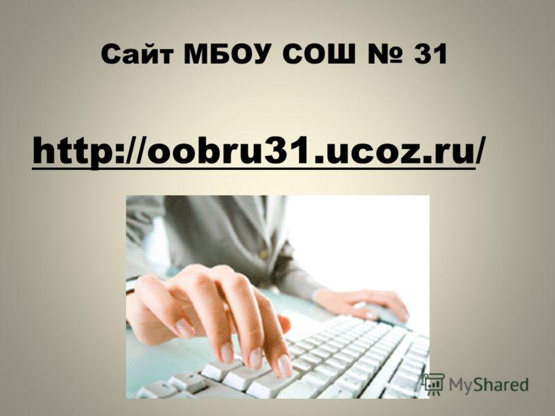 http://oobru31.ucoz.ru/ Сайт МБОУ СОШ 31