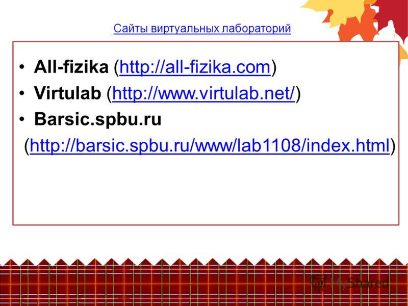 Сайты виртуальных лабораторий All-fizika (http://all-fizika.com)http://all-fizika.com Virtulab (http://www.virtulab.net/)http://www.virtulab.net/ Barsic.spbu.ru (http://barsic.spbu.ru/www/lab1108/index.html)http://barsic.spbu.ru/www/lab1108/index.htm
