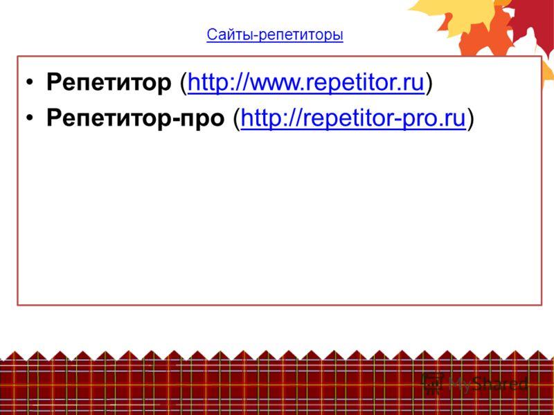 Сайты-репетиторы Репетитор (http://www.repetitor.ru)http://www.repetitor.ru Репетитор-про (http://repetitor-pro.ru)http://repetitor-pro.ru