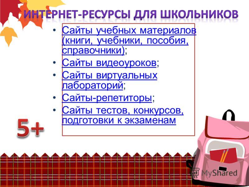 Сайты учебных материалов (книги, учебники, пособия, справочники);Сайты учебных материалов (книги, учебники, пособия, справочники) Сайты видеоуроков;Сайты видеоуроков Сайты виртуальных лабораторий;Сайты виртуальных лабораторий Сайты-репетиторы;Сайты-р