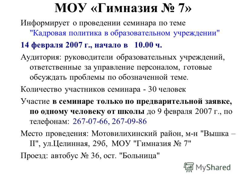 МОУ «Гимназия 7» Информирует о проведении семинара по теме