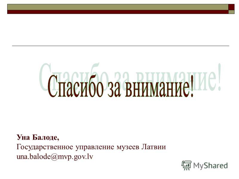 Уна Балоде, Государственное управление музеев Латвии una.balode@mvp.gov.lv