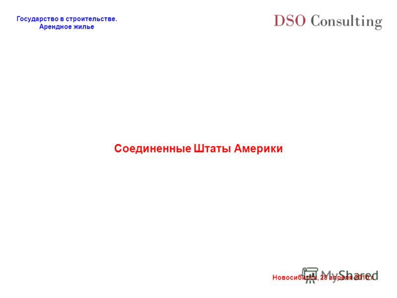 Государство в строительстве. Арендное жилье Новосибирск, 28 апреля 2010 г. Соединенные Штаты Америки