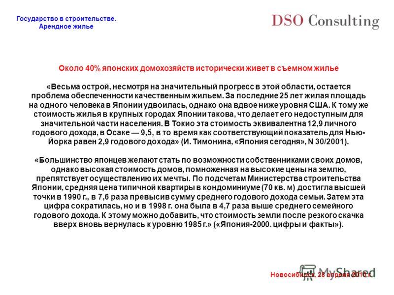 Государство в строительстве. Арендное жилье Новосибирск, 28 апреля 2010 г. Около 40% японских домохозяйств исторически живет в съемном жилье «Весьма острой, несмотря на значительный прогресс в этой области, остается проблема обеспеченности качественн