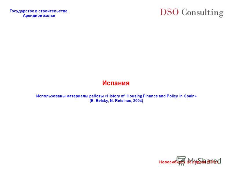 Государство в строительстве. Арендное жилье Новосибирск, 28 апреля 2010 г. Испания Использованы материалы работы «History of Housing Finance and Policy in Spain» (E. Belsky, N. Retsinas, 2004)
