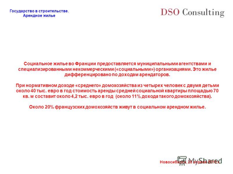 Государство в строительстве. Арендное жилье Новосибирск, 28 апреля 2010 г. Социальное жилье во Франции предоставляется муниципальными агентствами и специализированными некоммерческими («социальными») организациями. Это жилье дифференцировано по доход
