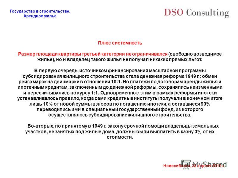 Государство в строительстве. Арендное жилье Новосибирск, 28 апреля 2010 г. Плюс системность Размер площади квартиры третьей категории не ограничивался (свободно возводимое жилье), но и владелец такого жилья не получал никаких прямых льгот. В первую о