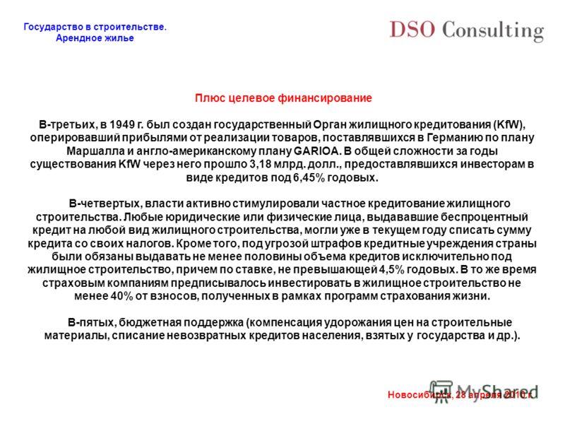 Государство в строительстве. Арендное жилье Новосибирск, 28 апреля 2010 г. Плюс целевое финансирование В-третьих, в 1949 г. был создан государственный Орган жилищного кредитования (KfW), оперировавший прибылями от реализации товаров, поставлявшихся в