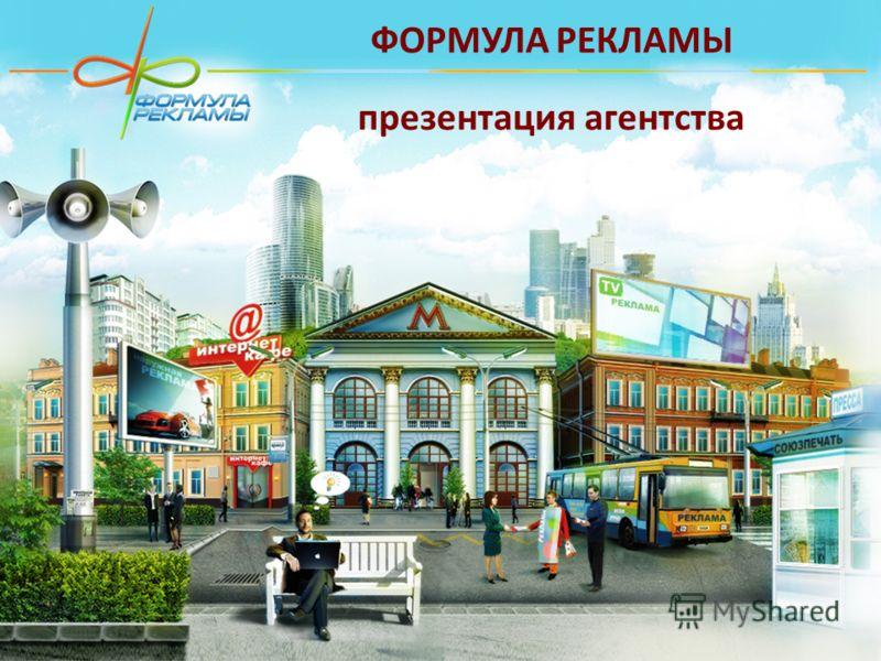ФОРМУЛА РЕКЛАМЫ презентация агентства