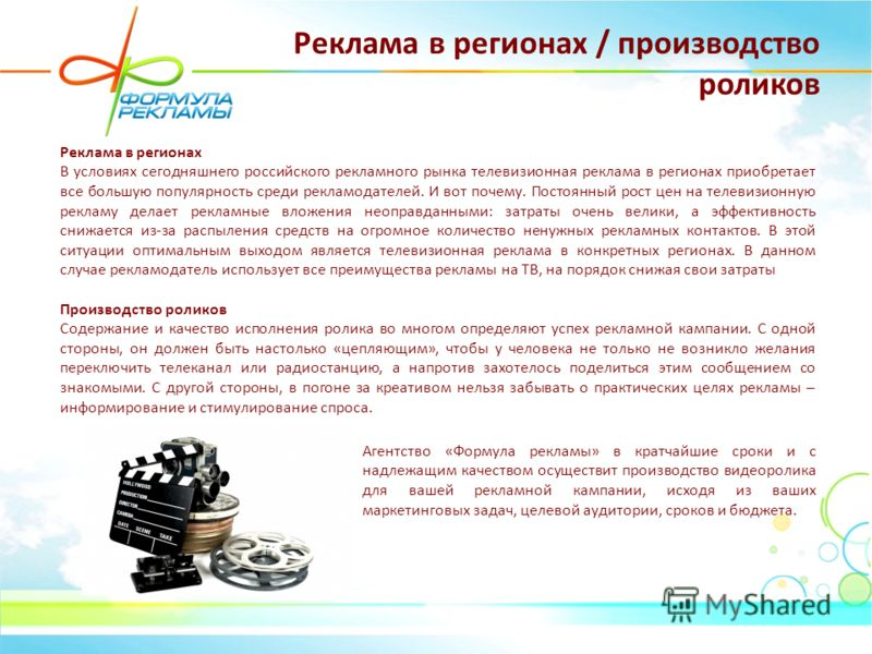 Реклама в регионах / производство роликов Реклама в регионах В условиях сегодняшнего российского рекламного рынка телевизионная реклама в регионах приобретает все большую популярность среди рекламодателей. И вот почему. Постоянный рост цен на телевиз