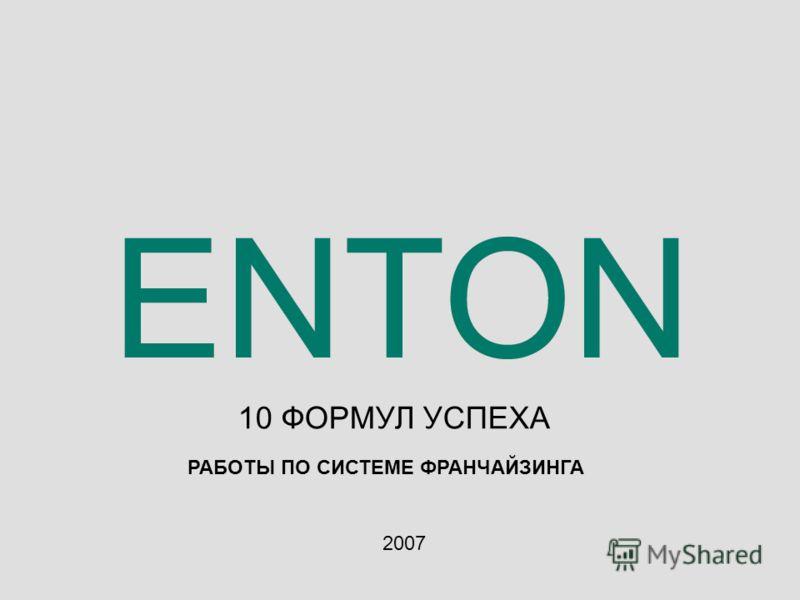 10 ФОРМУЛ УСПЕХА РАБОТЫ ПО СИСТЕМЕ ФРАНЧАЙЗИНГА 2007