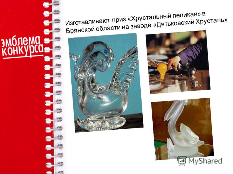 Изготавливают приз «Хрустальный пеликан» в Брянской области на заводе «Дятьковский Хрусталь»