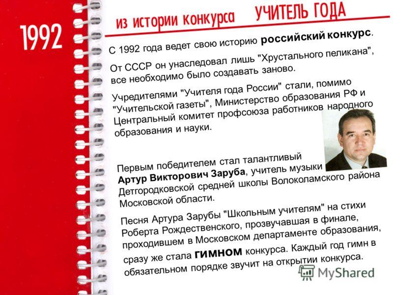 С 1992 года ведет свою историю российский конкурс. От СССР он унаследовал лишь