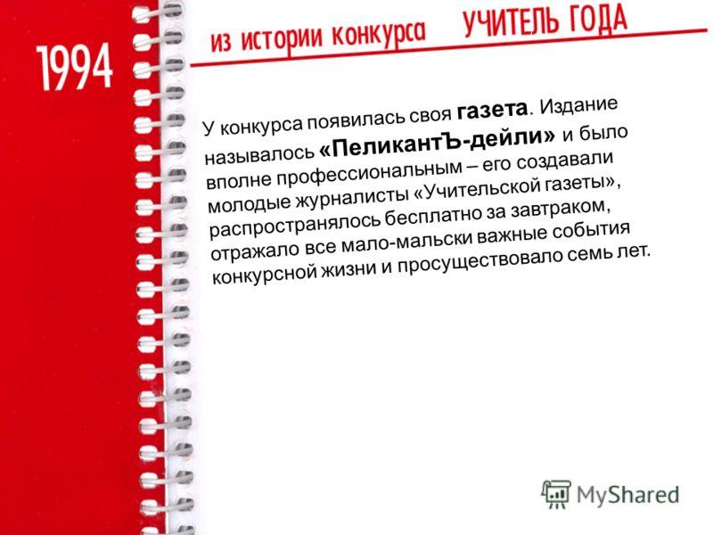 У конкурса появилась своя газета. Издание называлось «ПеликантЪ-дейли» и было вполне профессиональным – его создавали молодые журналисты «Учительской газеты», распространялось бесплатно за завтраком, отражало все мало-мальски важные события конкурсно