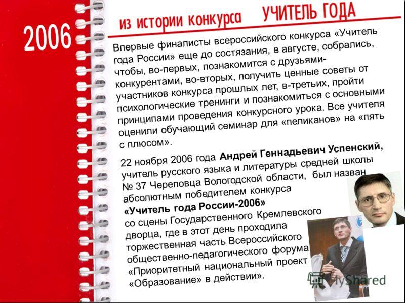 Впервые финалисты всероссийского конкурса «Учитель года России» еще до состязания, в августе, собрались, чтобы, во-первых, познакомится с друзьями- конкурентами, во-вторых, получить ценные советы от участников конкурса прошлых лет, в-третьих, пройти