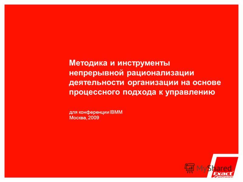 Методика и инструменты непрерывной рационализации деятельности организации на основе процессного подхода к управлению для конференции IBMM Москва, 2009