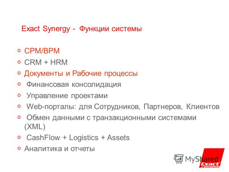CPM/BPM CRM + HRM Документы и Рабочие процессы Финансовая консолидация Управление проектами Web-порталы: для Сотрудников, Партнеров, Клиентов Обмен данными с транзакционными системами (XML) CashFlow + Logistics + Assets Аналитика и отчеты Exact Syner