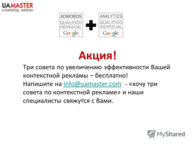 Акция! Три совета по увеличению эффективности Вашей контекстной рекламы – бесплатно! Напишите на info@uamaster.com - «хочу три совета по контекстной рекламе» и наши специалисты свяжутся с Вами.info@uamaster.com