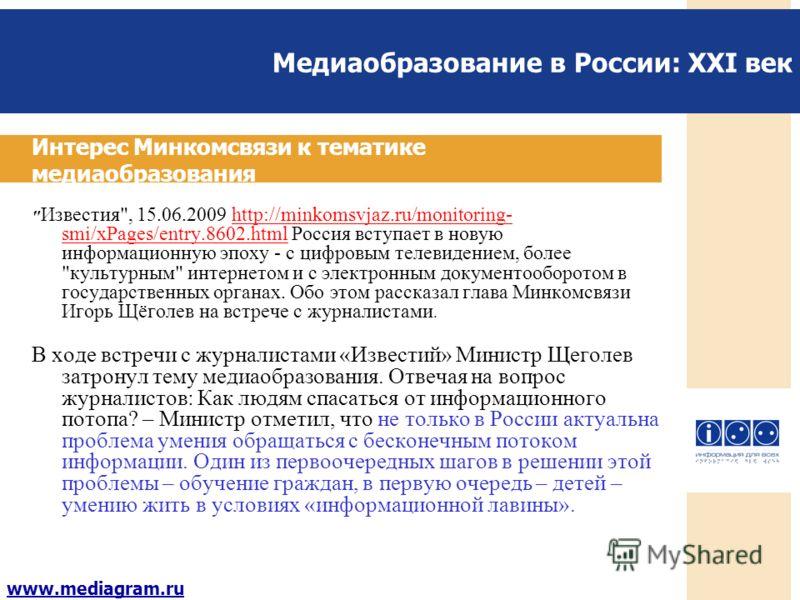Медиаобразование в России: XXI век www.mediagram.ru Интерес Минкомсвязи к тематике медиаобразования