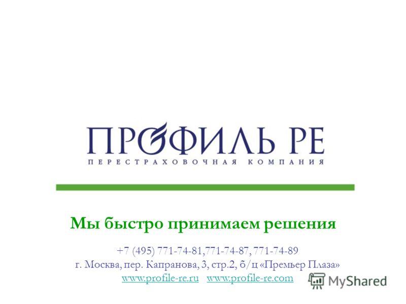 +7 (495) 771-74-81,771-74-87, 771-74-89 г. Москва, пер. Капранова, 3, стр.2, б/ц «Премьер Плаза» www.profile-re.ruwww.profile-re.ru www.profile-re.comwww.profile-re.com Мы быстро принимаем решения