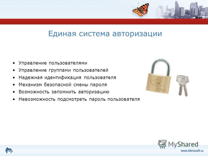 Единая система авторизации Управление пользователями Управление группами пользователей Надежная идентификация пользователя Механизм безопасной смены пароля Возможность запомнить авторизацию Невозможность подсмотреть пароль пользователя