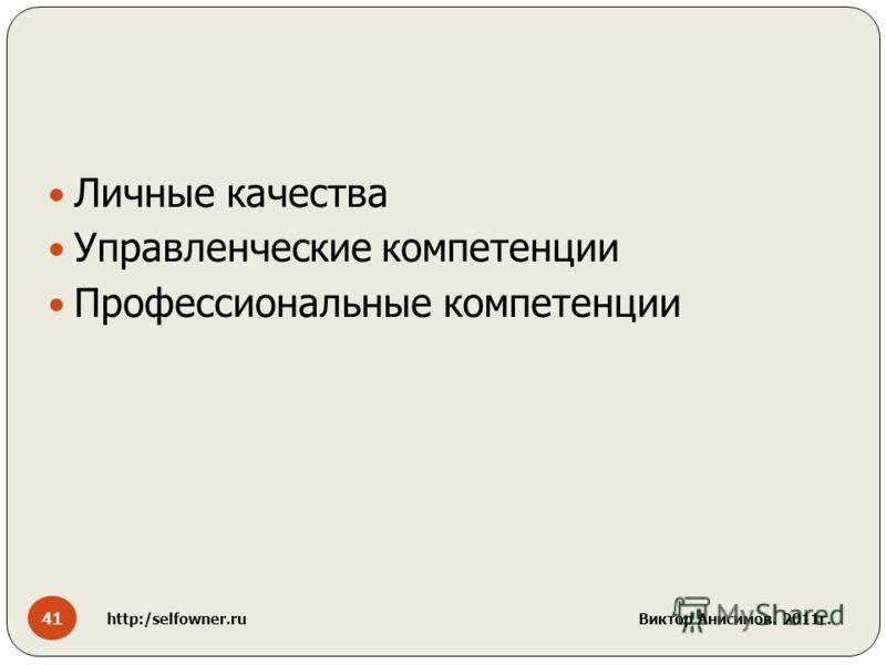 Личные качества Управленческие компетенции Профессиональные компетенции 41 http:/selfowner.ru Виктор Анисимов. 2011г.