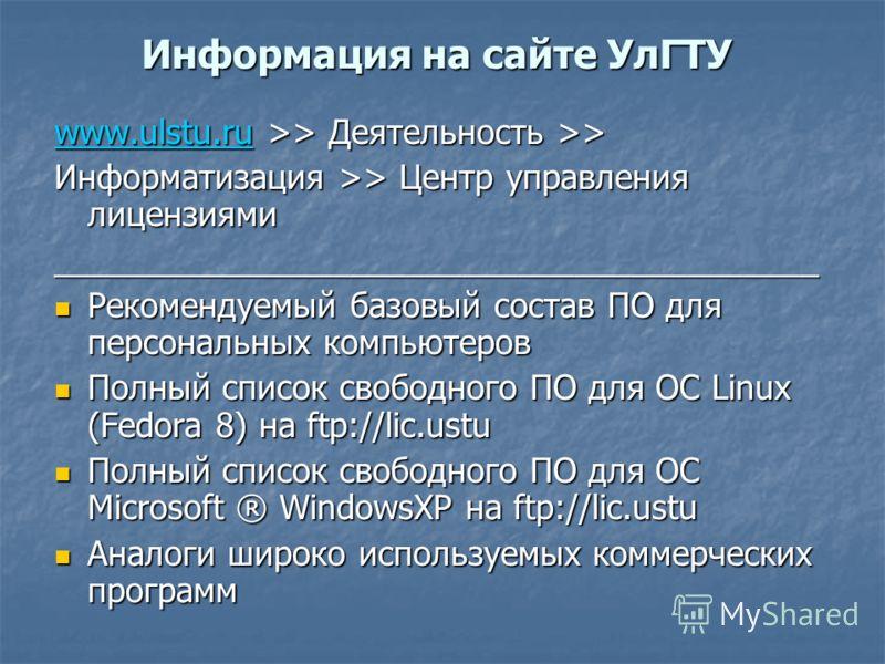 Информация на сайте УлГТУ www.ulstu.ruwww.ulstu.ru >> Деятельность >> www.ulstu.ru Информатизация >> Центр управления лицензиями _________________________________________ Рекомендуемый базовый состав ПО для персональных компьютеров Рекомендуемый базо