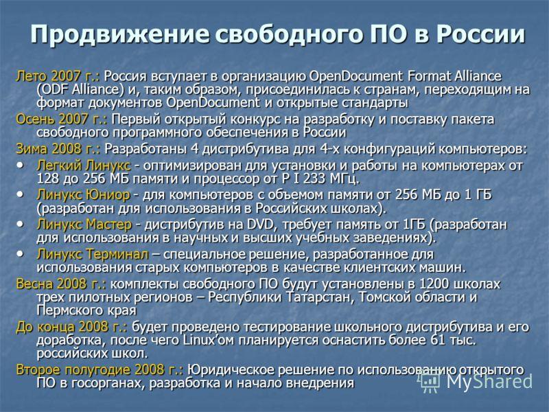 Продвижение свободного ПО в России Лето 2007 г.: Россия вступает в организацию OpenDocument Format Alliance (ODF Alliance) и, таким образом, присоединилась к странам, переходящим на формат документов OpenDocument и открытые стандарты Осень 2007 г.: П