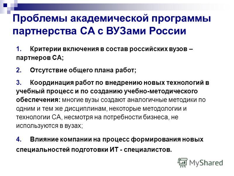 Проблемы академической программы партнерства CA с ВУЗами России 1.Критерии включения в состав российских вузов – партнеров CA; 2.Отсутствие общего плана работ; 3.Координация работ по внедрению новых технологий в учебный процесс и по созданию учебно-м
