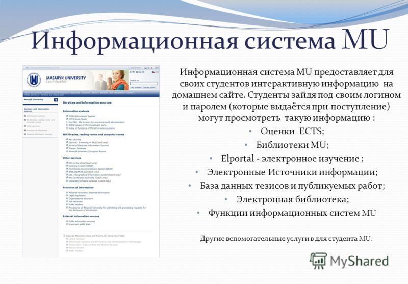 Информационная система MU Информационная система MU предоставляет для своих студентов интерактивную информацию на домашнем сайте. Студенты зайдя под своим логином и паролем ( которые выдаётся при поступление ) могут просмотреть такую информацию : Оце
