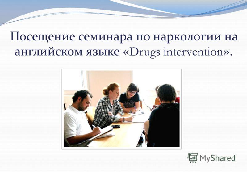 Посещение семинара по наркологии на английском языке «Drugs intervention».