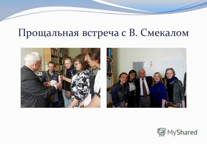 Прощальная встреча с В. Смекалом