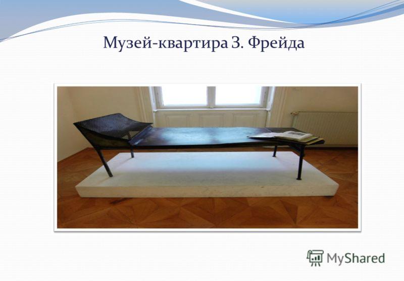 Музей - квартира З. Фрейда