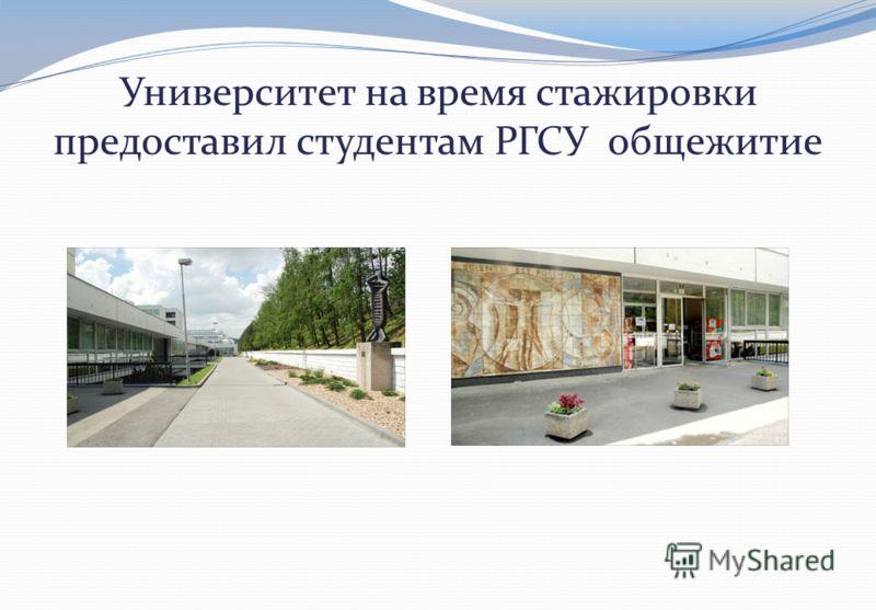 Университет на время стажировки предоставил студентам РГСУ общежитие