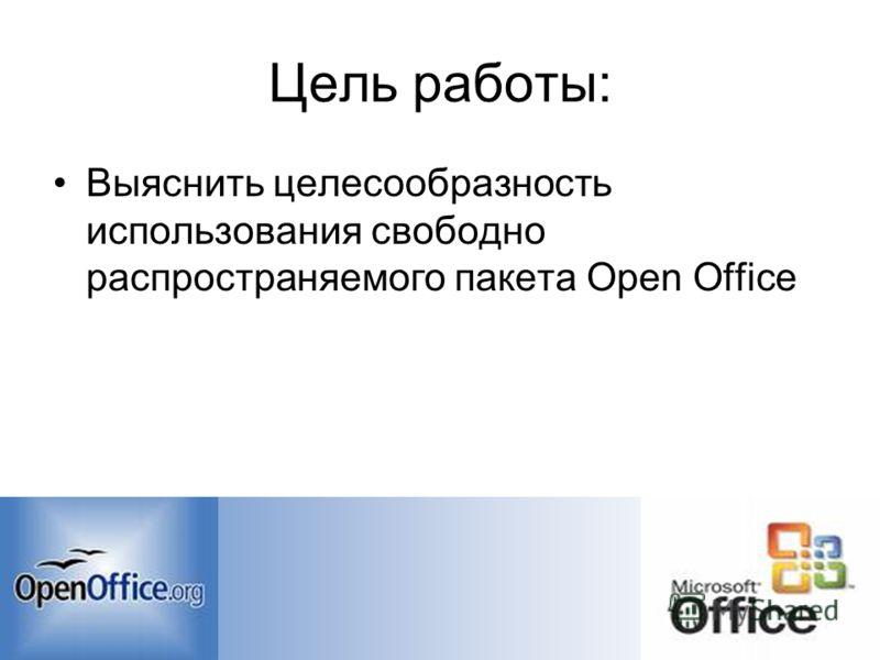 Цель работы: Выяснить целесообразность использования свободно распространяемого пакета Open Office