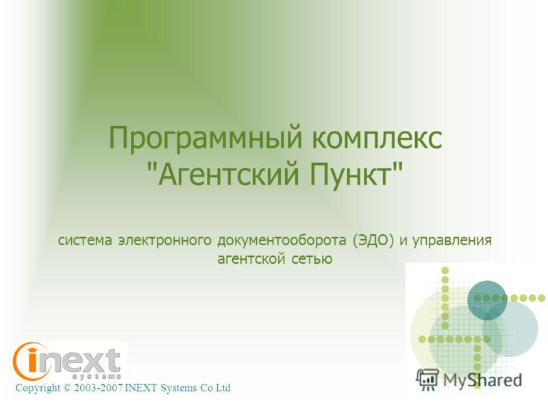 Программный комплекс Агентский Пункт система электронного документооборота (ЭДО) и управления агентской сетью Copyright © 2003-2007 INEXT Systems Co Ltd
