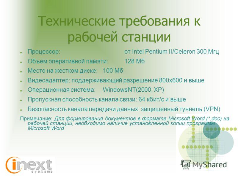 Технические требования к рабочей станции Процессор:от Intel Pentium II/Celeron 300 Мгц Объем оперативной памяти:128 Мб Место на жестком диске:100 Мб Видеоадаптер: поддерживающий разрешение 800х600 и выше Операционная система:WindowsNT(2000, XP) Пропу