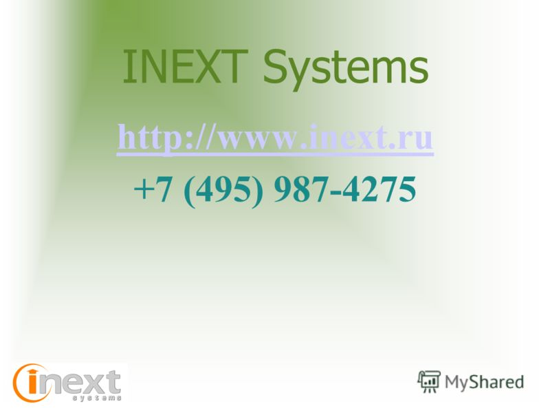 INEXT Systems http://www.inext.ru +7 (495) 987-4275