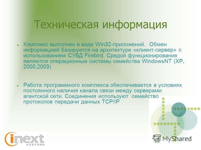 Техническая информация Комплекс выполнен в виде Win32-приложений. Обмен информацией базируется на архитектуре «клиент-сервер» с использованием СУБД Firebird. Средой функционирования являются операционные системы семейства WindowsNT (XP, 2000,2003) Ра