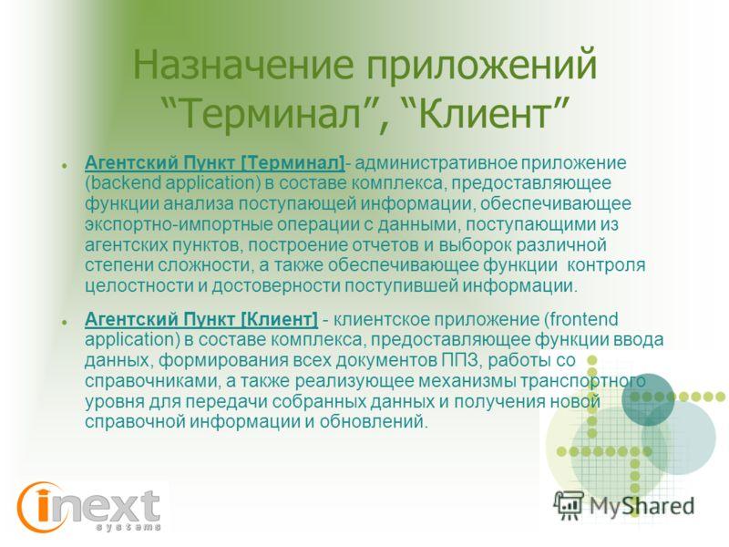 Назначение приложений Терминал, Клиент Агентский Пункт [Терминал]- административное приложение (backend application) в составе комплекса, предоставляющее функции анализа поступающей информации, обеспечивающее экспортно-импортные операции с данными, п
