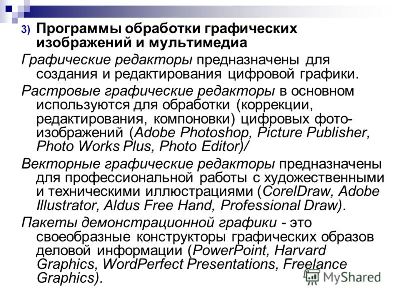 3) Программы обработки графических изображений и мультимедиа Графические редакторы предназначены для создания и редактирования цифровой графики. Растровые графические редакторы в основном используются для обработки (коррекции, редактирования, компоно