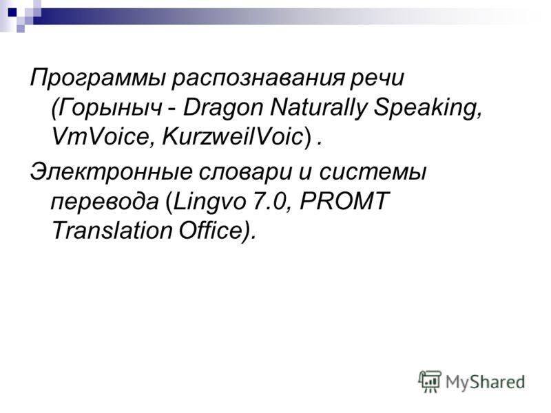 Программы распознавания речи (Горыныч - Dragon Naturally Speaking, VmVoice, KurzweilVoic). Электронные словари и системы перевода (Lingvo 7.0, PROMT Translation Office).