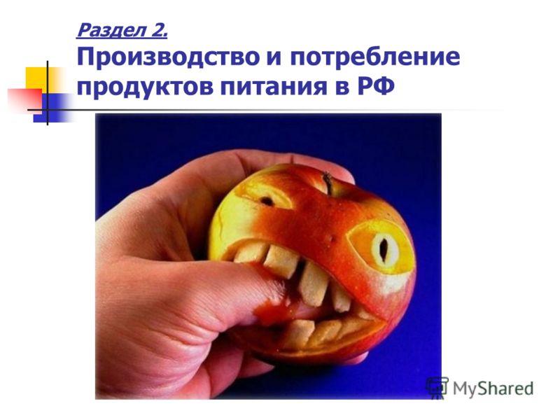 Раздел 2. Производство и потребление продуктов питания в РФ