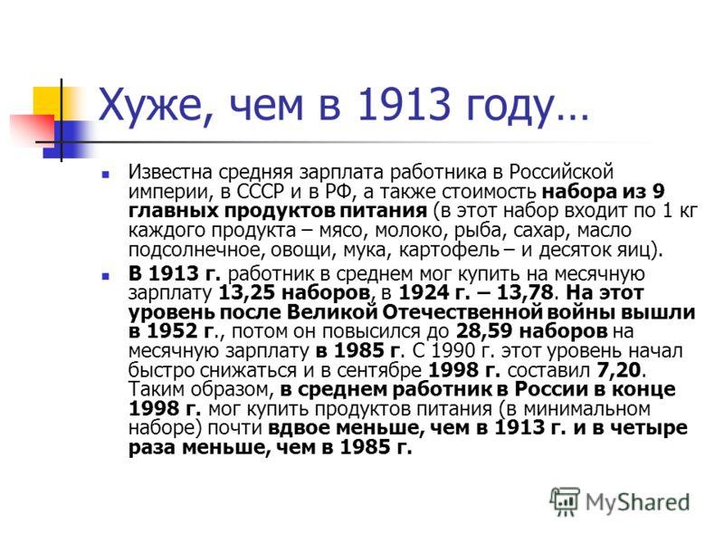 Хуже, чем в 1913 году… Известна средняя зарплата работника в Российской империи, в СССР и в РФ, а также стоимость набора из 9 главных продуктов питания (в этот набор входит по 1 кг каждого продукта – мясо, молоко, рыба, сахар, масло подсолнечное, ово