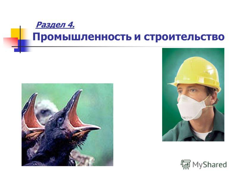 Раздел 4. Промышленность и строительство