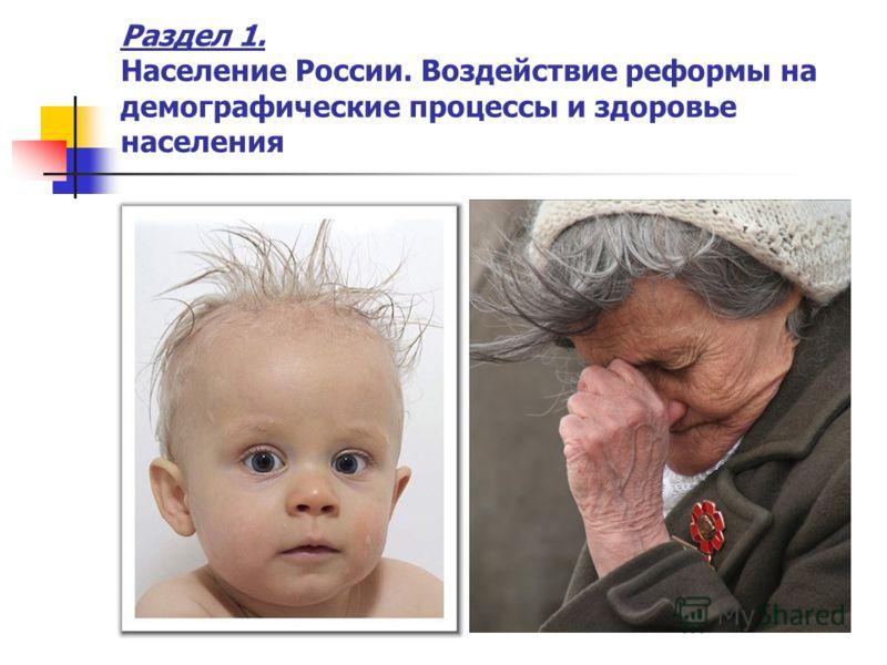 Раздел 1. Население России. Воздействие реформы на демографические процессы и здоровье населения