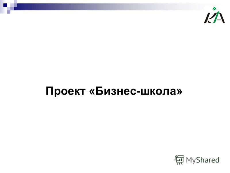 Проект «Бизнес-школа»